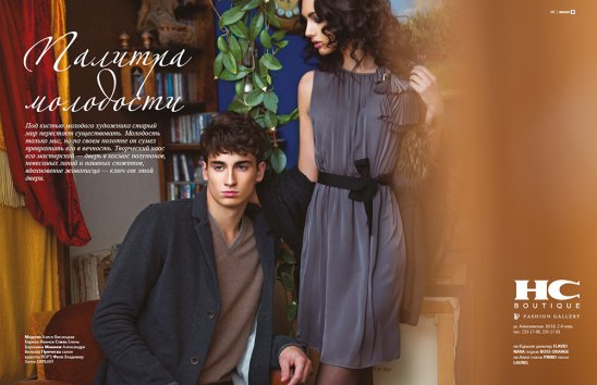 Фотография 5131  категории 'Fashion'