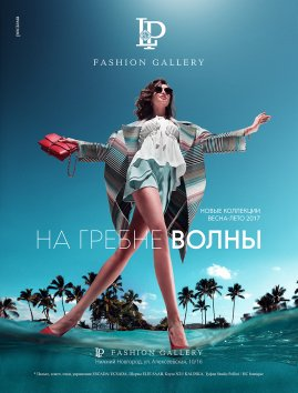 Фотография 7980  категории 'Fashion'