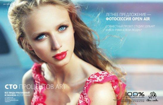 Фотография 5160  категории 'Fashion'