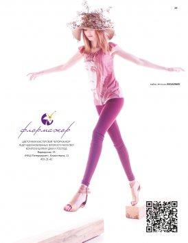Фотография 5335  категории 'Fashion'